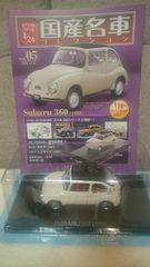 未開封 国産名車コレクション vol.5 スバル360 1958年車 1/24 金属ボディ