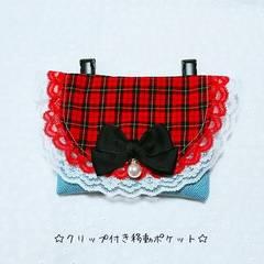 ハンドメイド☆赤チェック レース☆移動ポケット
