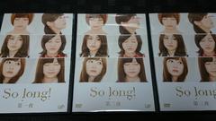 【DVD】So long! 第一夜〜第三夜【レンタル落ち】