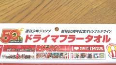 【新品】少年ジャンプ50th★ドライマフラータオル2枚セット