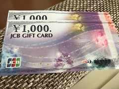 JCBギフト券2000円分