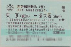 新幹線回数券指定席1枚 東京(都区内)⇔新大阪(市内)