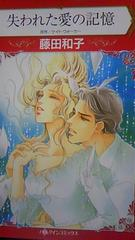 ハーレクインコミック〓失われた愛の記憶〓藤田和子