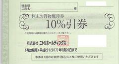 即決最後★ニトリ 株主優待10%割引券10万円まで最大1万円引