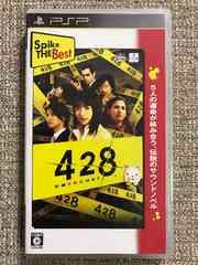 428 封鎖された渋谷で 美品 PSP
