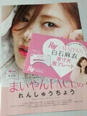Ray 11月号 白石麻衣 BOOK in BOOK (冊子) & 付録 眉プレート