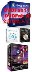 DVDFab XI BD&DVD コピー PowerDVD19 iPhone/Ultimate更新OK n49