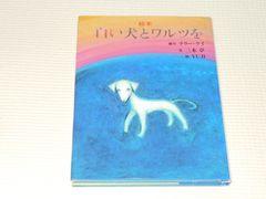 絵本★白い犬とワルツを ゆまに書房