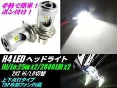 車・2灯バイク用/一体型・H4型/PHILIPS-LEDヘッドライト/2800LM