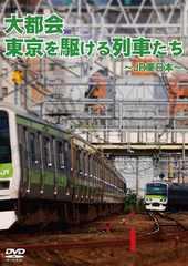 新品DVD【東京を駆ける列車たち JR東日本】山手線