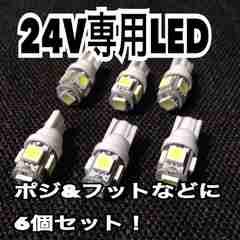 24V専用 5連SMD T10 LEDバルブ 白 ホワイト 6個セット