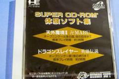 ●新品●体験ソフト集 PCエンジン SUPER CD-ROM2★