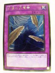 遊戯王[罠 砂塵の大竜巻]ゴールドレア