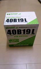 バッテリー40B19L日本製数量限定新品即決2440円