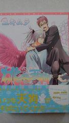 BLコミック/桃色天狗/ユキムラ