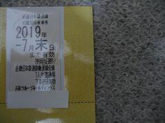 近鉄 近畿日本鉄道 株主優待券 乗車券 2枚 即決