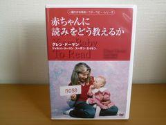DVD 赤ちゃんに読みをどう教えるか グレン・ドーマン