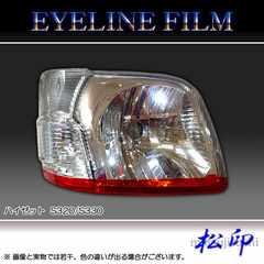送料無料 松印アイラインフィルム ■ ハイゼット S320/S330
