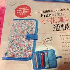 ゼクシィ 付録 Francfranc 通帳ケース