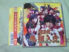 CD+DVD AKB48 フライングゲット 初回限定盤Type-A
