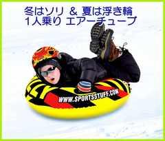 雪遊びに エアーチューブ ソリ 直径 81cm 夏は 浮き輪に 新品