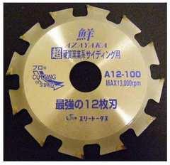 最強の12枚刃★超硬質サイディング用オールダイヤ