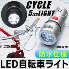 ☆5LED 防水サイクルライト 防水仕様 シルバー