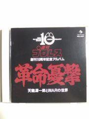 (CD)革命憂撃†天龍源一郎とWARの世界☆プロレス帯付き即決アリ