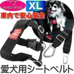 ペット用シートベルト 愛犬に安全を カーハーネスXL Fa094