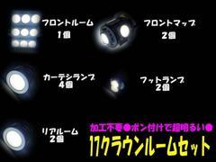 超LED】SMDルームランプ11点セット17クラウンアスリート用