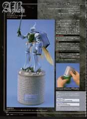 ○1/72ダンバイン用飾り台ペーパークラフト
