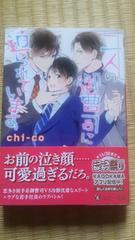 11月新刊  二人の御曹司に迫られています chi-co/鈴倉温