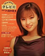 深田恭子【YOMIURIテレビ館】2000年210号