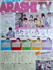 嵐★切り抜き★ARASHI TV