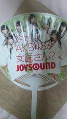 未使用 AKB48 うちわ JOYSOUND アイドル