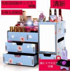 可愛い 超大 化粧品収納ボックス ブルー