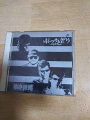 ★CD 横浜銀蝿 ぶっちぎり ベストコレクション 横須賀Baby  ★