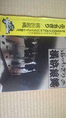 横浜銀蝿3LP(4枚組み)