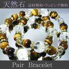 人気タイガーアイ&四神獣ペアブレスレット数珠