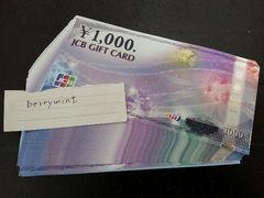 JCBギフト券20万円分★ギフトカード