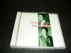 CD「ビリーバンバン/季節は回転木馬のように」93年盤 即決