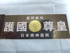菊紋護國尊皇ステッカーL/街宣車デコトラ歌麿会般若/土