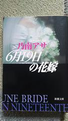 🌟6月19日の花嫁 乃南アサ