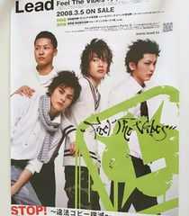 Lead★ポスター