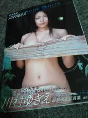 川村ゆきえ写真集 「香港果実」帯付き