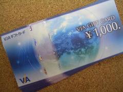 「初回購入者限定」 VJAギフトカード 45000円分 モバペイ可