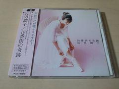 岩男潤子CD「18番街の奇跡」クリスマス 声優●