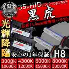 HIDキット 黒虎 H8 35W 15000K ヘッドライトやフォグランプに キセノン エムトラ