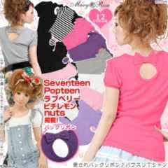 【夢展望】可愛いバックリボン♪パフスリTシャツカットソーピンク