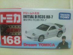 ドリームトミカ #168 頭文字D FC3S RX-7